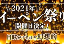 【チェンマイ】2021年イーペン祭り(コムローイ祭り)の開催日が決定! チケット販売しています